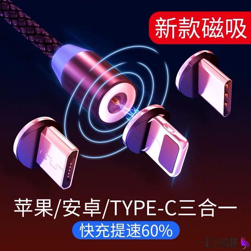 【1.1元】磁吸数据线苹果/安卓 第1张