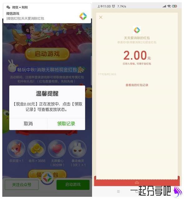 天天爱消除注册登陆领2元微信现金红包 秒到账 第1张