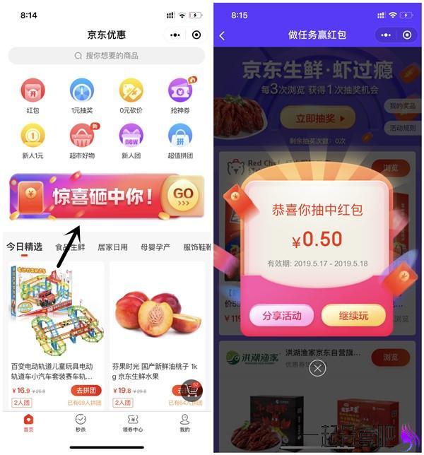 京东优惠小程序浏览商品抽红包 亲测0.5元 购物可抵现 第1张