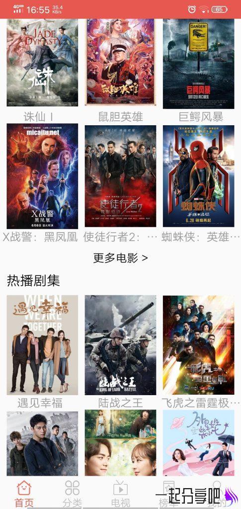 安卓 七彩轻云影视 最新电影任意观看 第1张