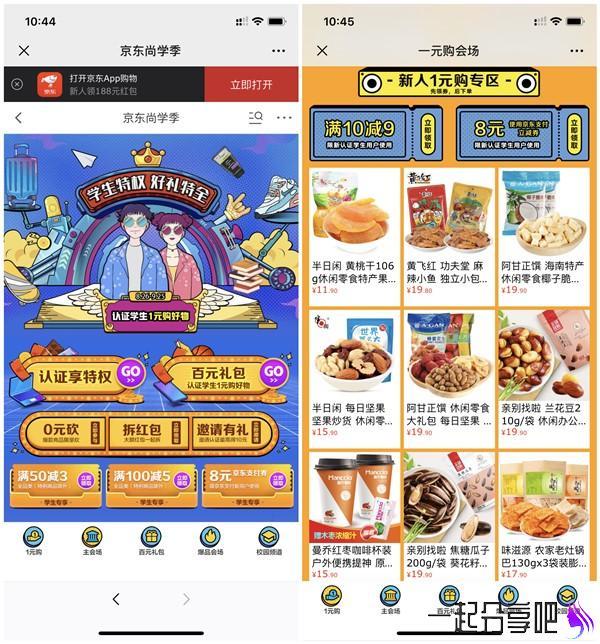 京东尚学季学生认证1元购零食 8元支付立减券 拆红包等 第1张