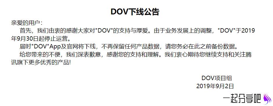 DOV下线公告 腾讯旗下的视频多媒体社交平台停止运营 第1张