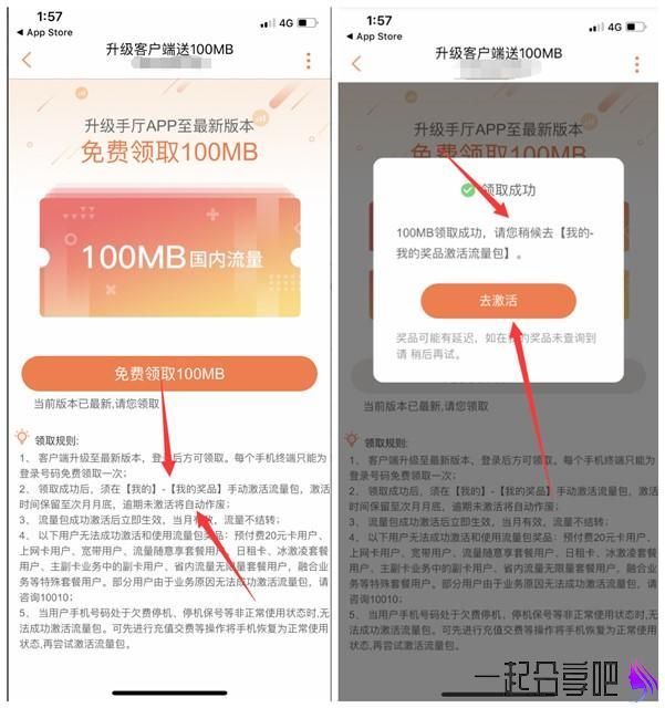 联通手机营业厅升级领100M全国流量 亲测秒到 第2张