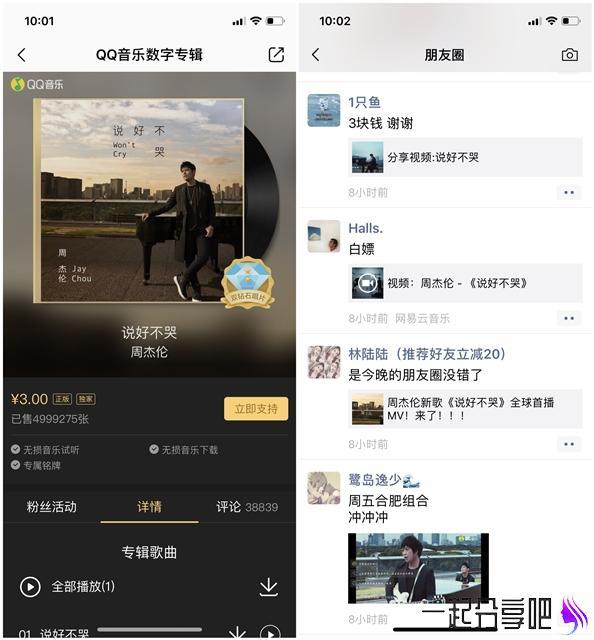 周杰伦新单曲《说好不哭》 火崩QQ音乐 刷爆朋友圈 第1张