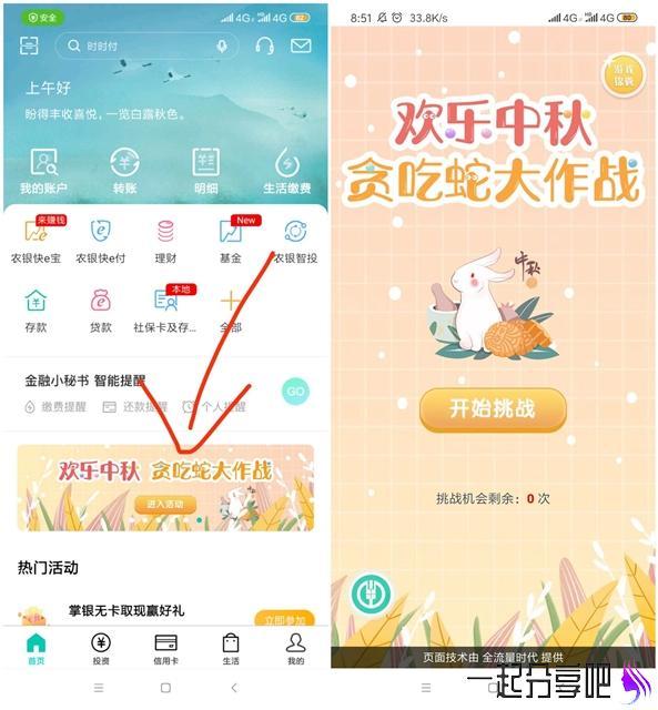 中国农业银行贪吃蛇大作战赢手机话费 第1张