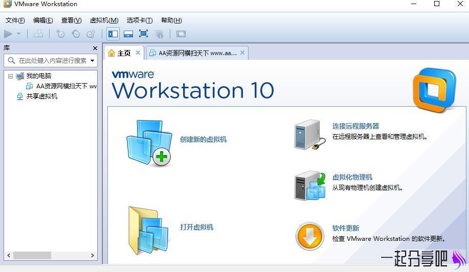 VMware10.0.0版本下载地址+安装教程+许可证密钥 第1张