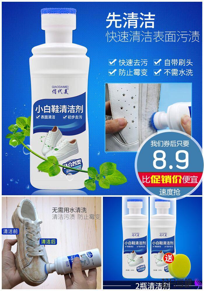 【8.9元】【2瓶装】小白鞋神器一擦白清洁剂 第1张