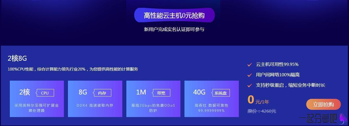 京东云新用户免费领取1年云服务器 第1张