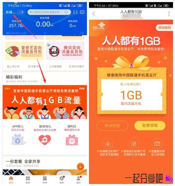中国联通手机营业厅 人人都有1GB 限新人领取 第1张