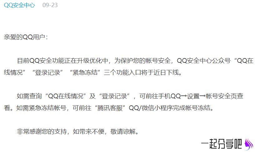 """QQ安全中心公众号""""紧急冻结""""等三个功能入口将于近日下线 第1张"""