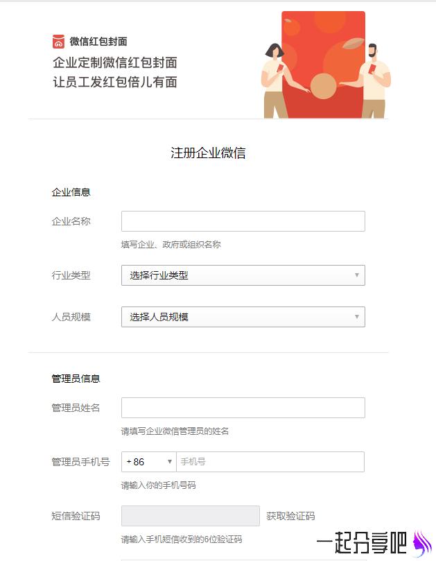 申请定制微信红包封面地址 第1张