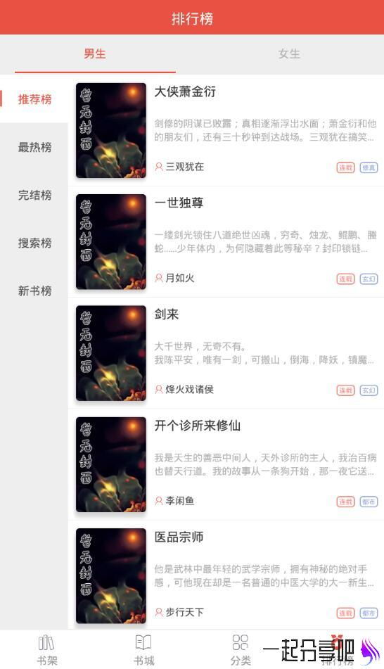 派比小说v1.3.2去广告版 海量书籍全免费 第2张