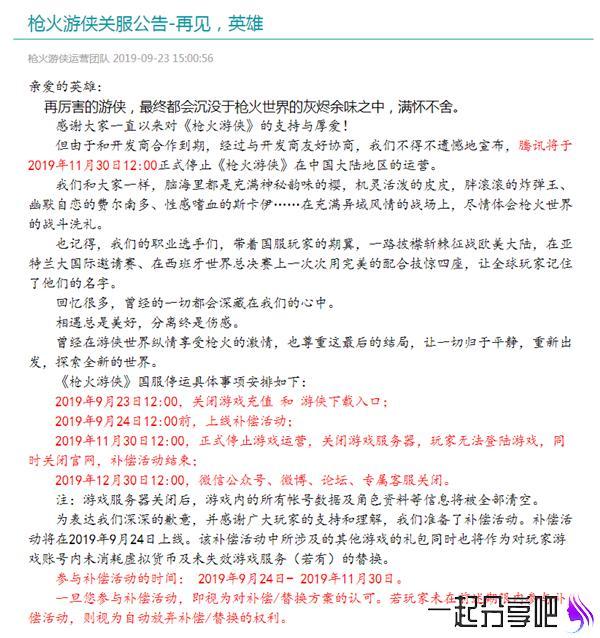 腾讯又一游戏陨落 枪火游侠将于11月30日正式关闭游戏服务器 第1张