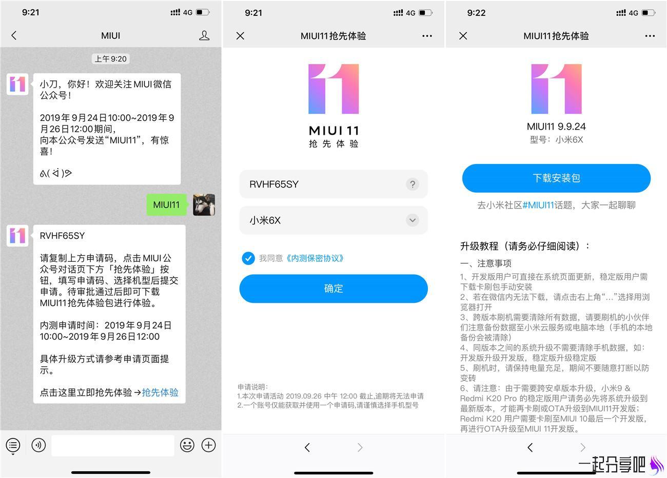 小米用户抢先申请体验MIUI11 第1张