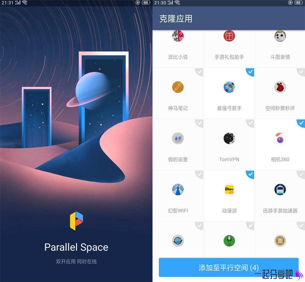 平行空间Pro最新版 安卓多开应用 第1张