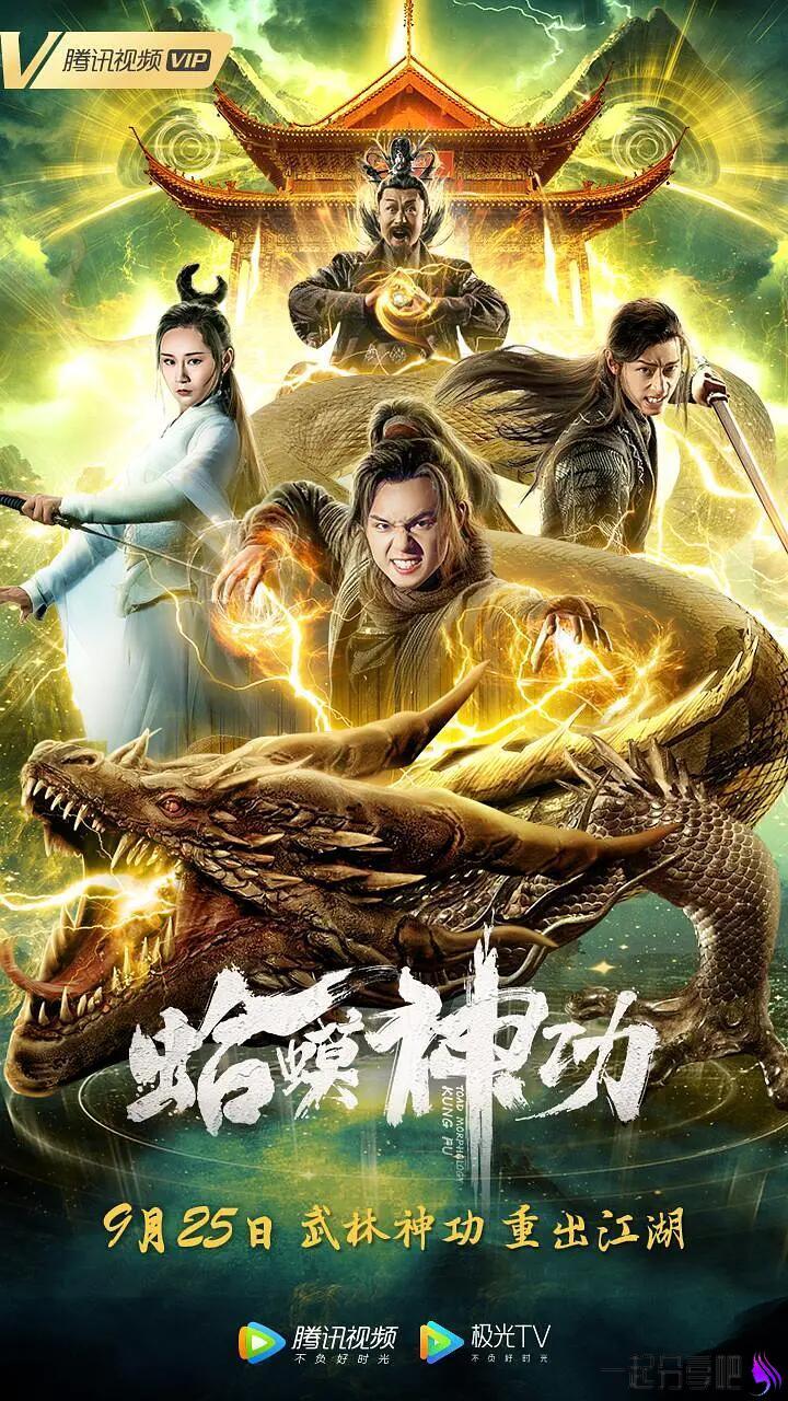 《蛤蟆神功》HD1080p国语中字版 腾讯视频VIP独播 第1张