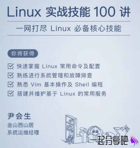 Linux实战技能100讲,一网打尽必备核心技能 第1张