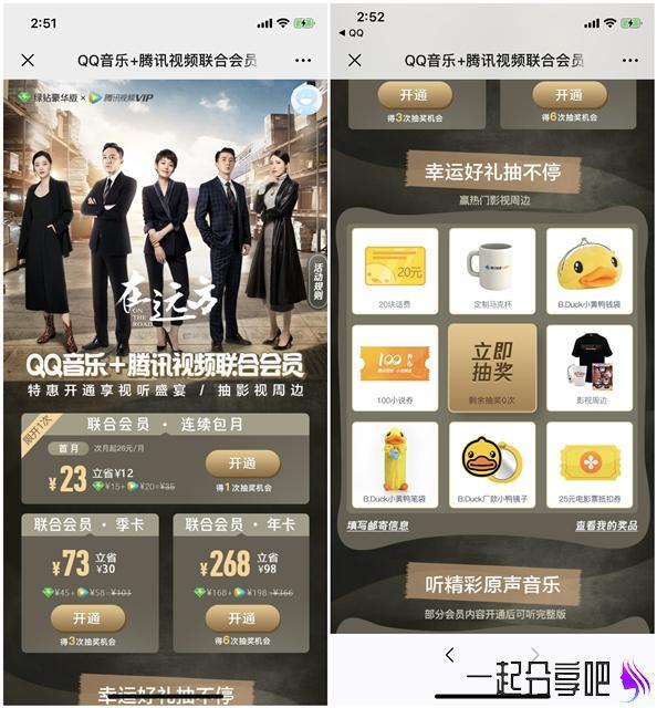 QQ音乐x腾讯视频联合会员 开通抽奖话费和周边实物等奖品 第1张