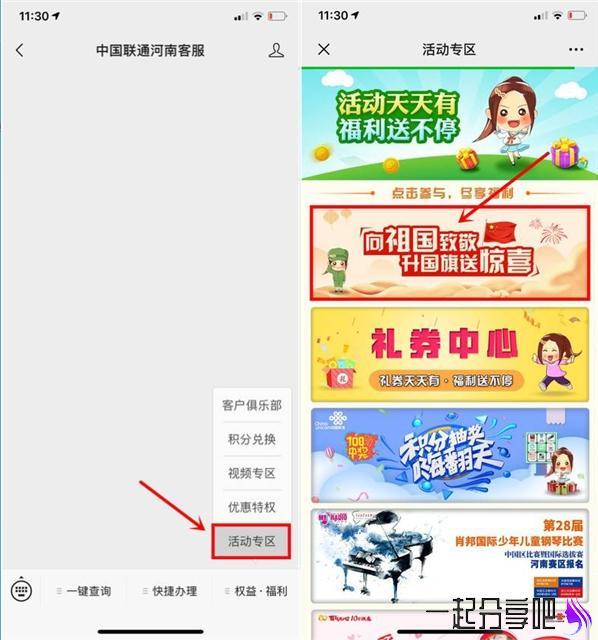 中国联通 免费抽1G全国流量 限河南联通参与 第1张