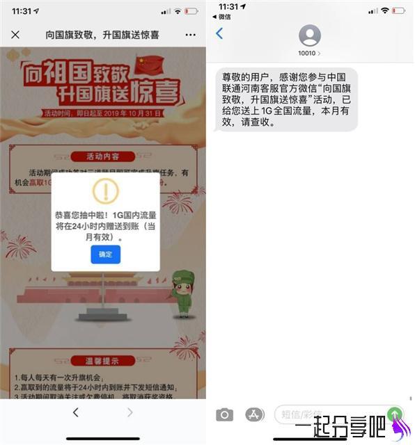 中国联通 免费抽1G全国流量 限河南联通参与 第2张