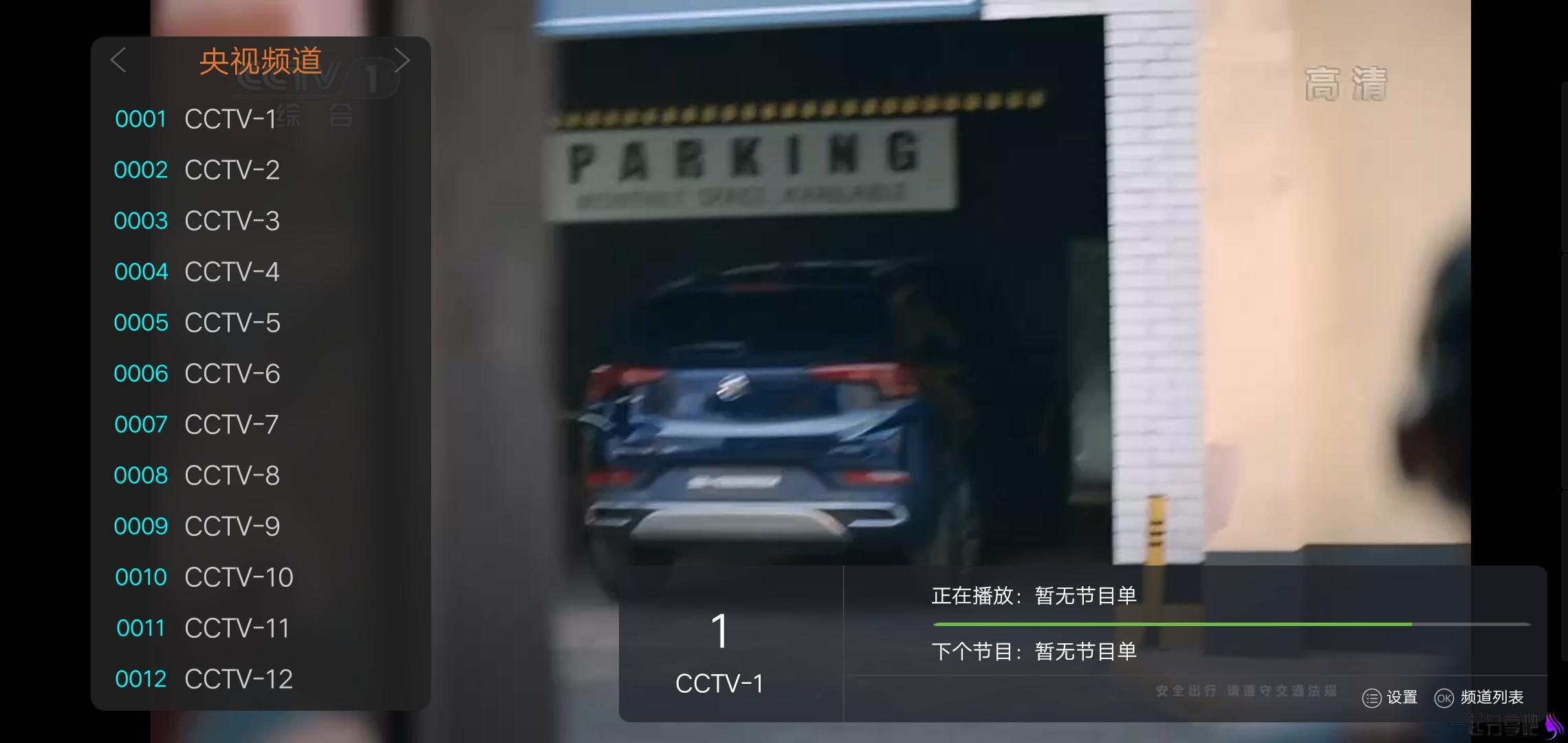 电视端 超级果视V1.4.5 频道丰富速度快 第1张