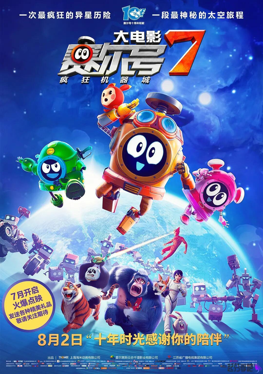 《赛尔号大电影7:疯狂机器城》HD1080p国语中字版 第1张