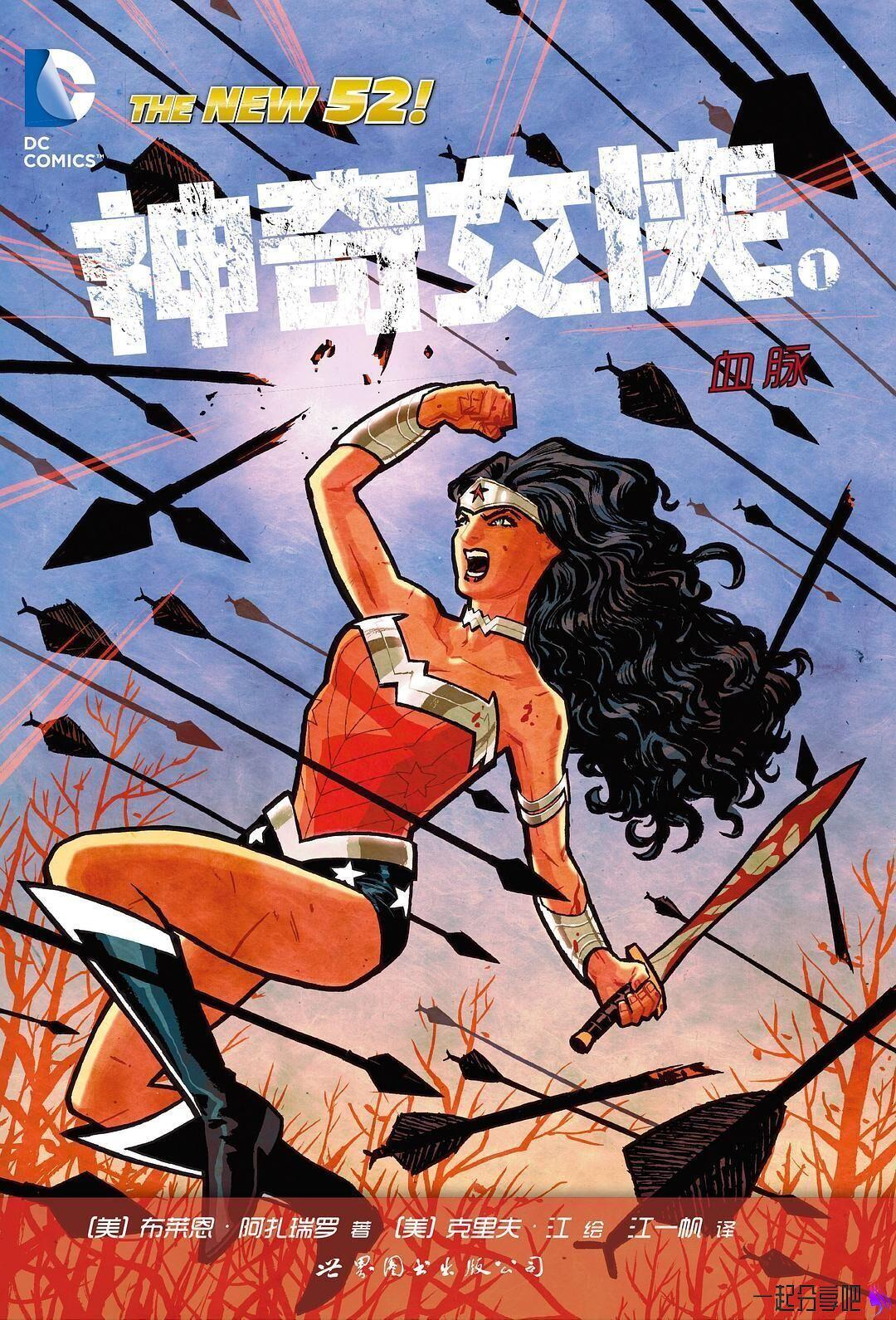 《神奇女侠:血脉》HD1080p蓝光中字版 百度网盘 第1张