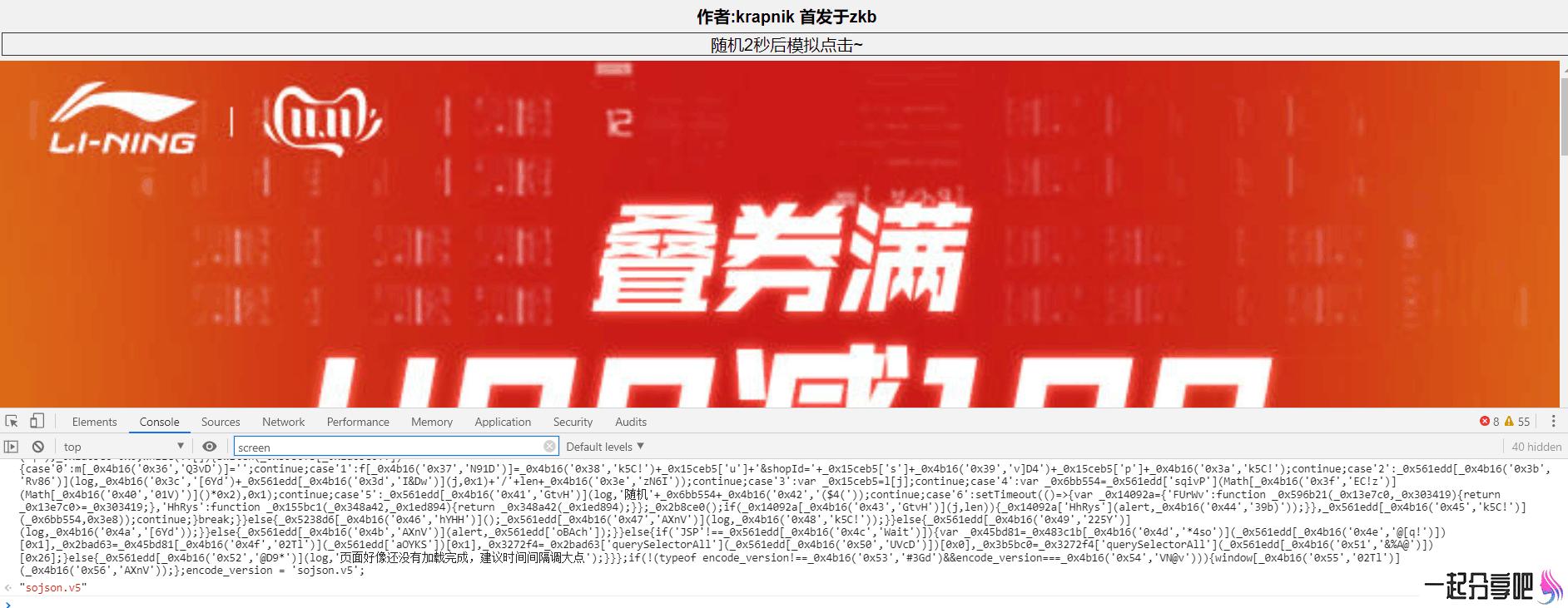 淘宝喵铺pc端脚本(模拟30个店铺,每天可用) 第1张