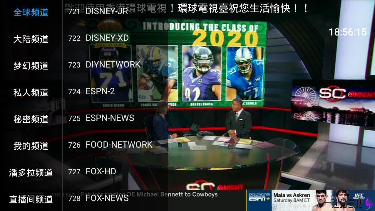 环球电视v2.6.8 观看全球电视台 第1张
