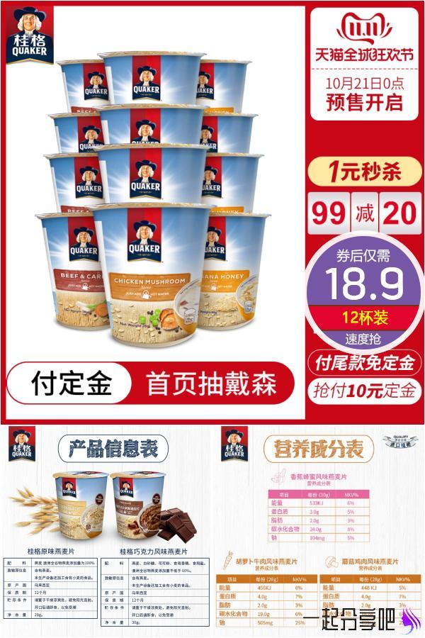 双11预售有礼:桂格马来西亚即食燕麦片12杯装 第1张