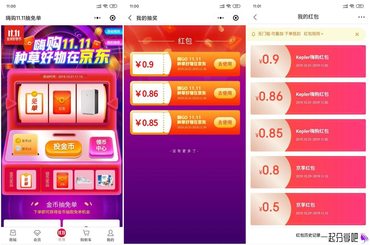 京东嗨购11.11抽无门槛红包 第1张