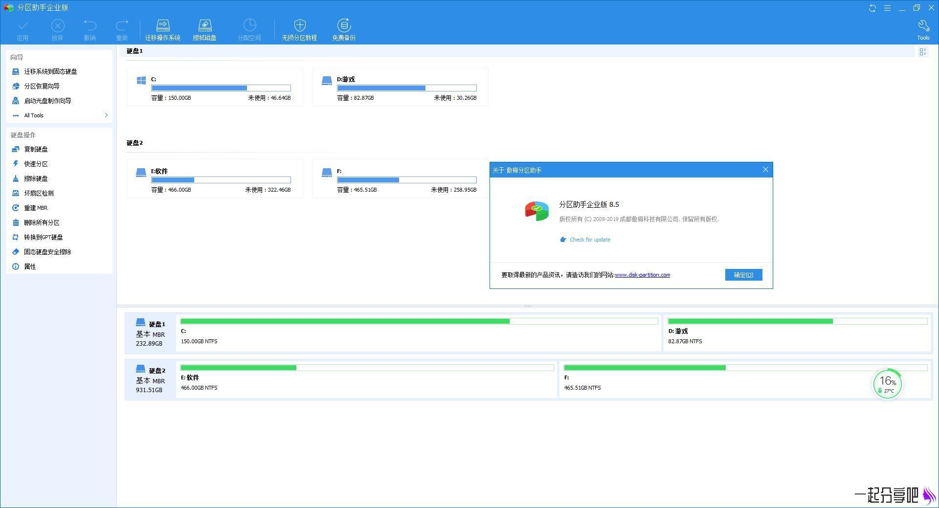 PC 分区助手8.5.0企业单文件版 第1张