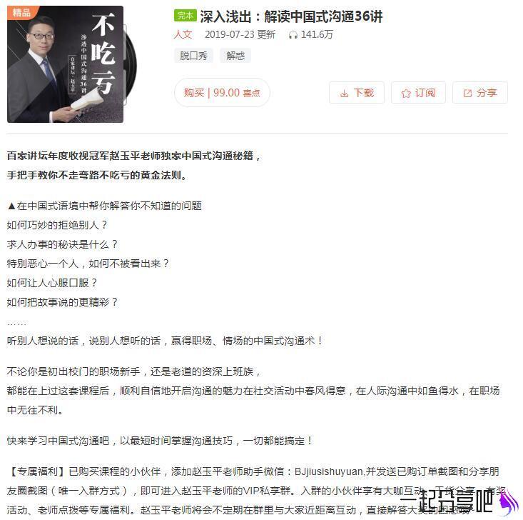 深入浅出:解读中国式沟通36讲 第1张