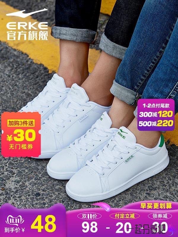 双11预售有礼:鸿星尔克情侣板新款小白鞋 第1张