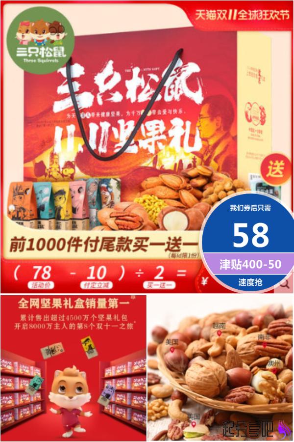 双11预售有礼:三只松鼠_坚果大礼包1630g/9袋 第1张