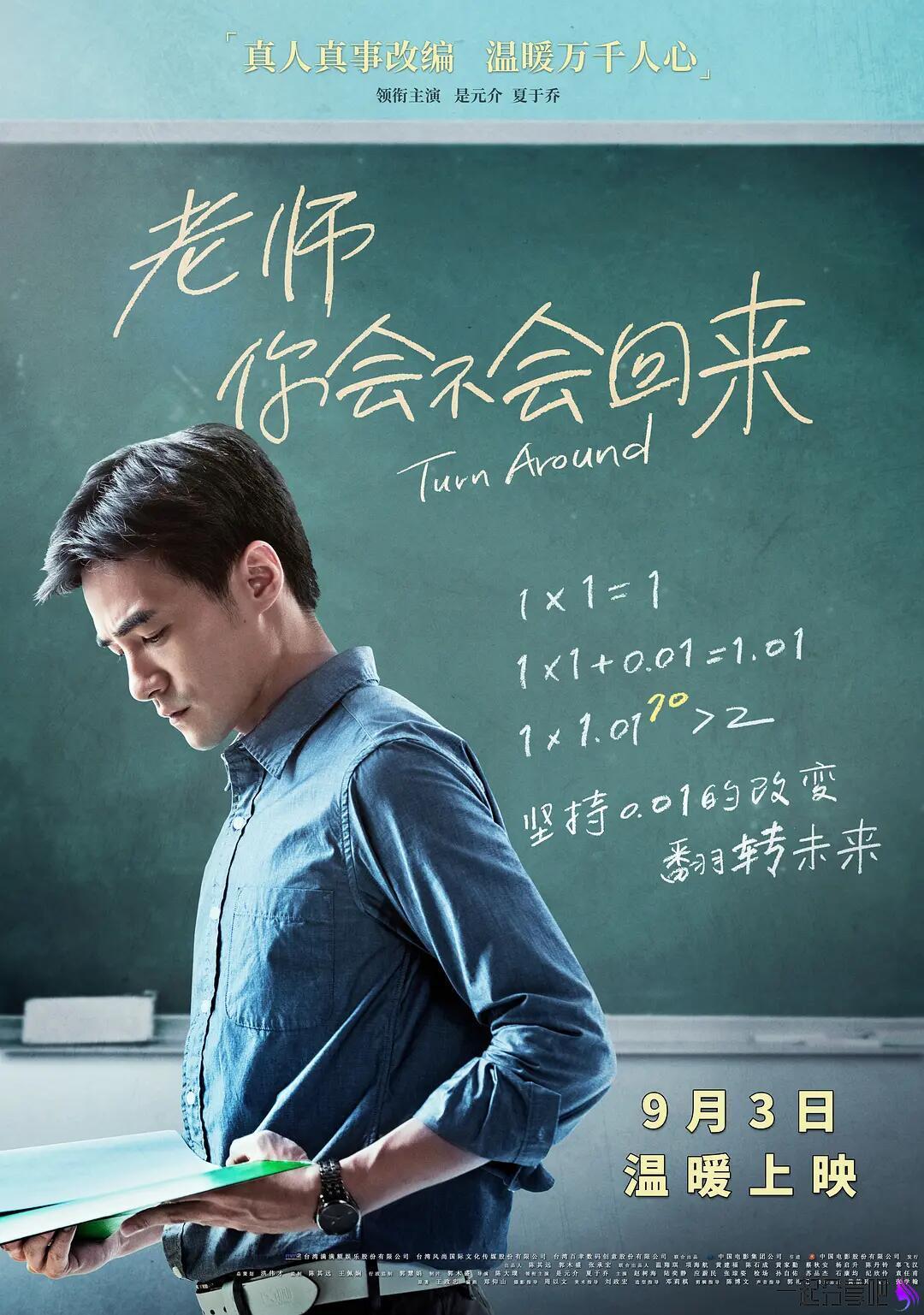 2019年剧情电影《老师,你会不会回来》HD1080p蓝光中字版 第1张