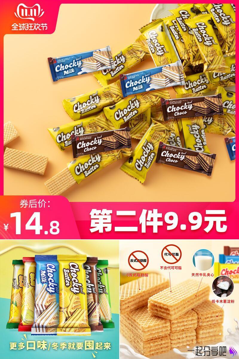 牛奶夹心威化饼500g 券后【14.8元】包邮 第1张
