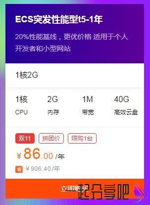 腾讯云新用户86元的一年服务器 第1张