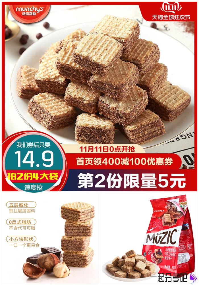 【拍2件】马来西亚威化饼干4袋 第1张