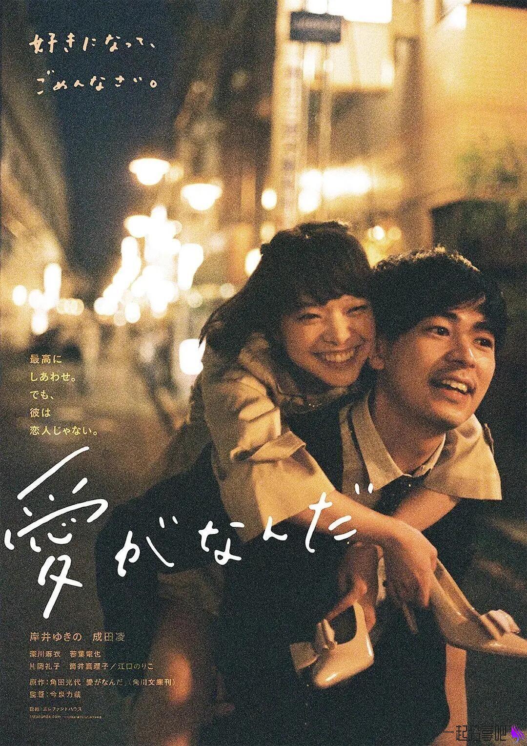 2018年日本电影《爱情是什么》HD1080p蓝光中字版 第1张