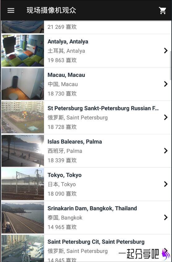 全球摄像头观看APP 现场摄像观众 第1张
