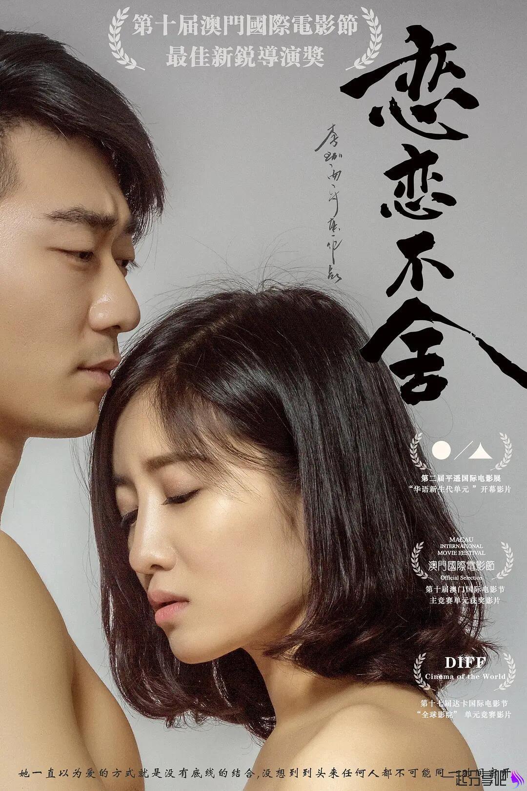 2018年爱情电影《恋恋不舍》HD1080p国语中字版 第1张