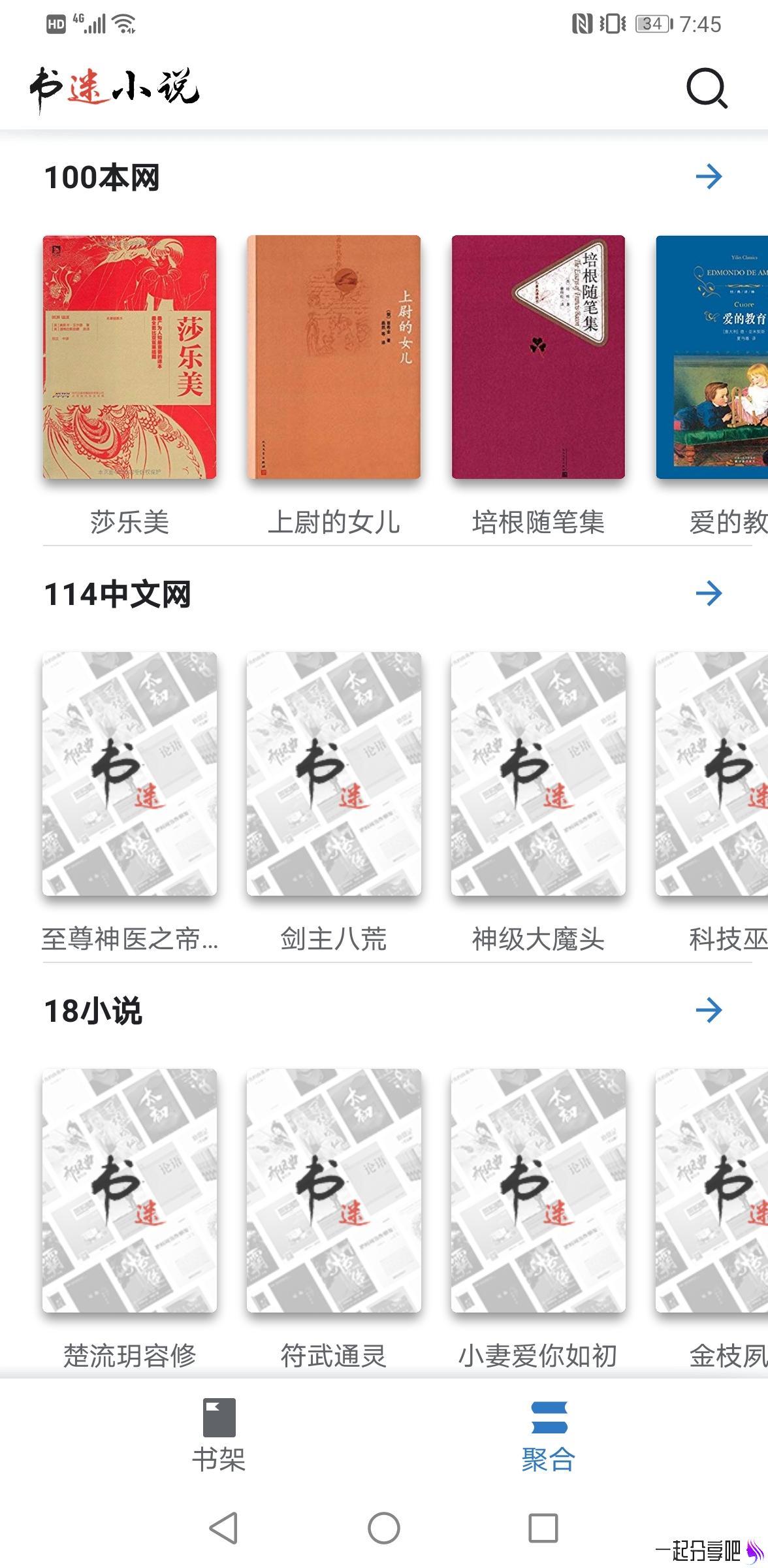 安卓书迷 聚合829个平台书源 所有小说免费看 第1张