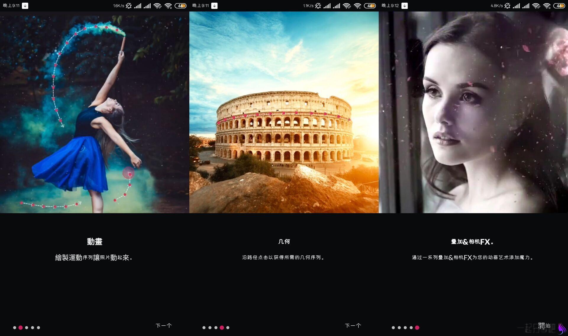 PixaMotion(让图片动起来!解锁高级版!) 第1张