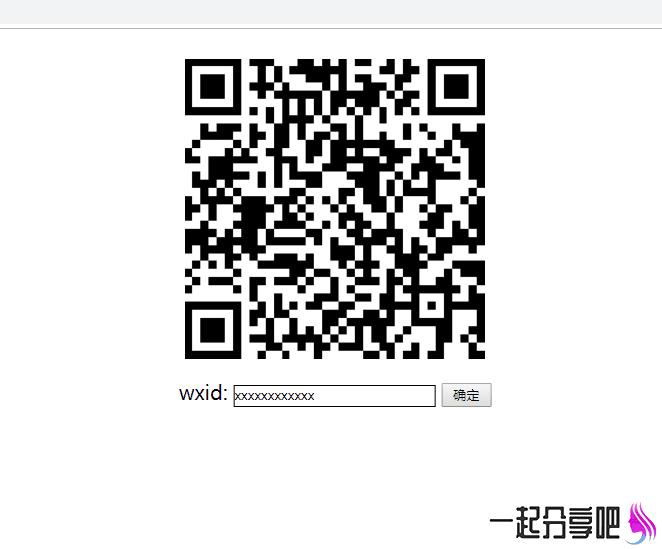 在线通过微信id 扫码加好友 第1张