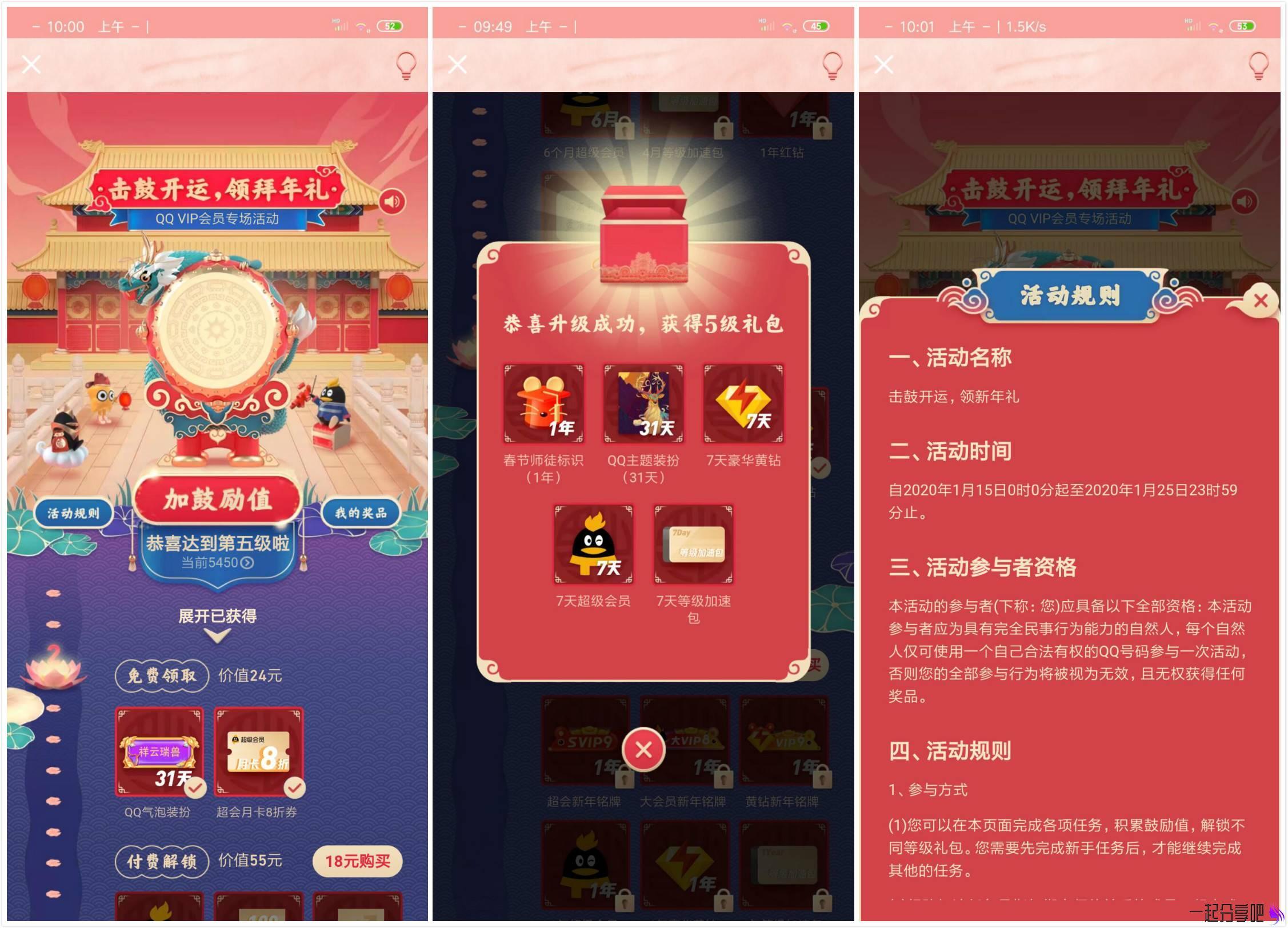 手机QQ免费领7天超会黄钻等级加速包 第1张