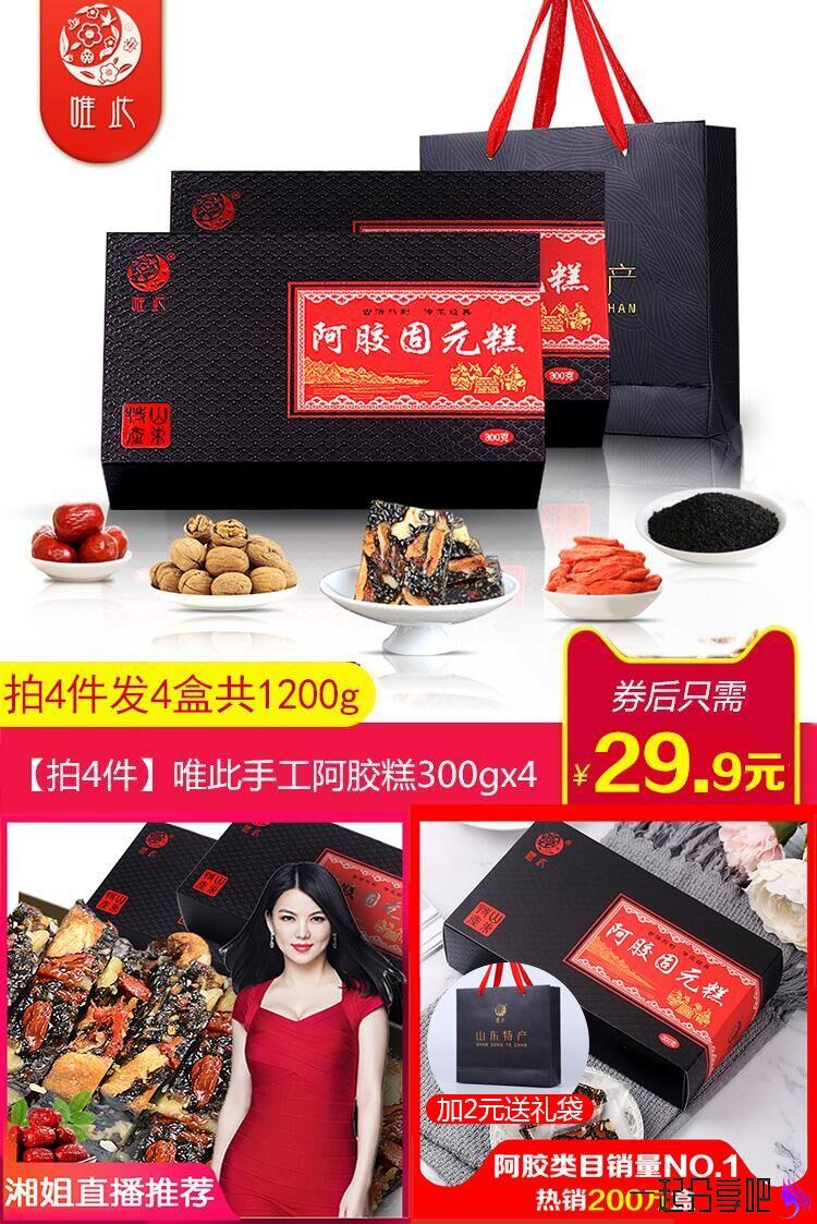即食阿胶糕300gx4盒券后【29.9元】 第1张