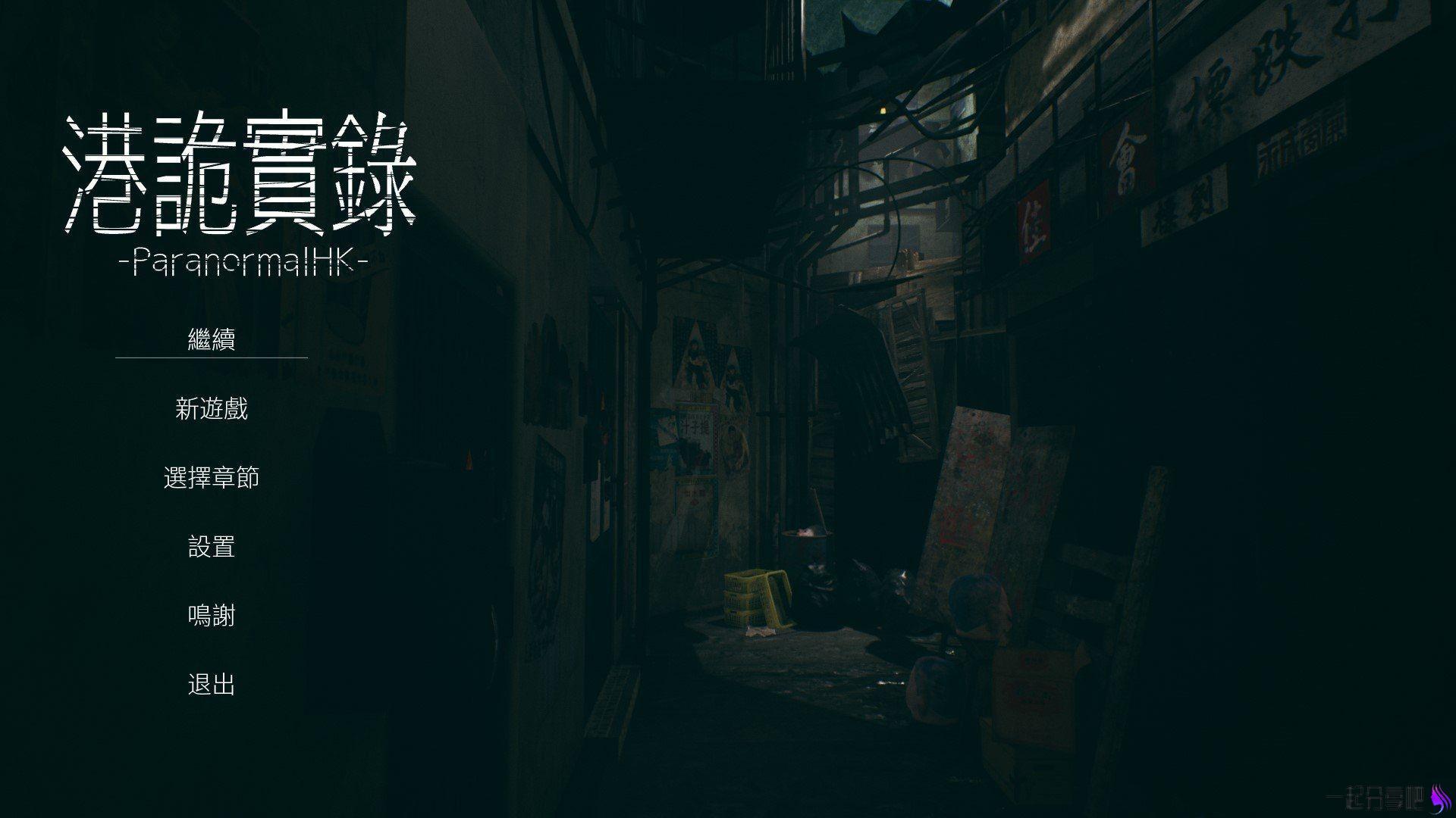 近期最火单机 steam恐怖游戏《港诡实录》免安装繁体中文版 第1张