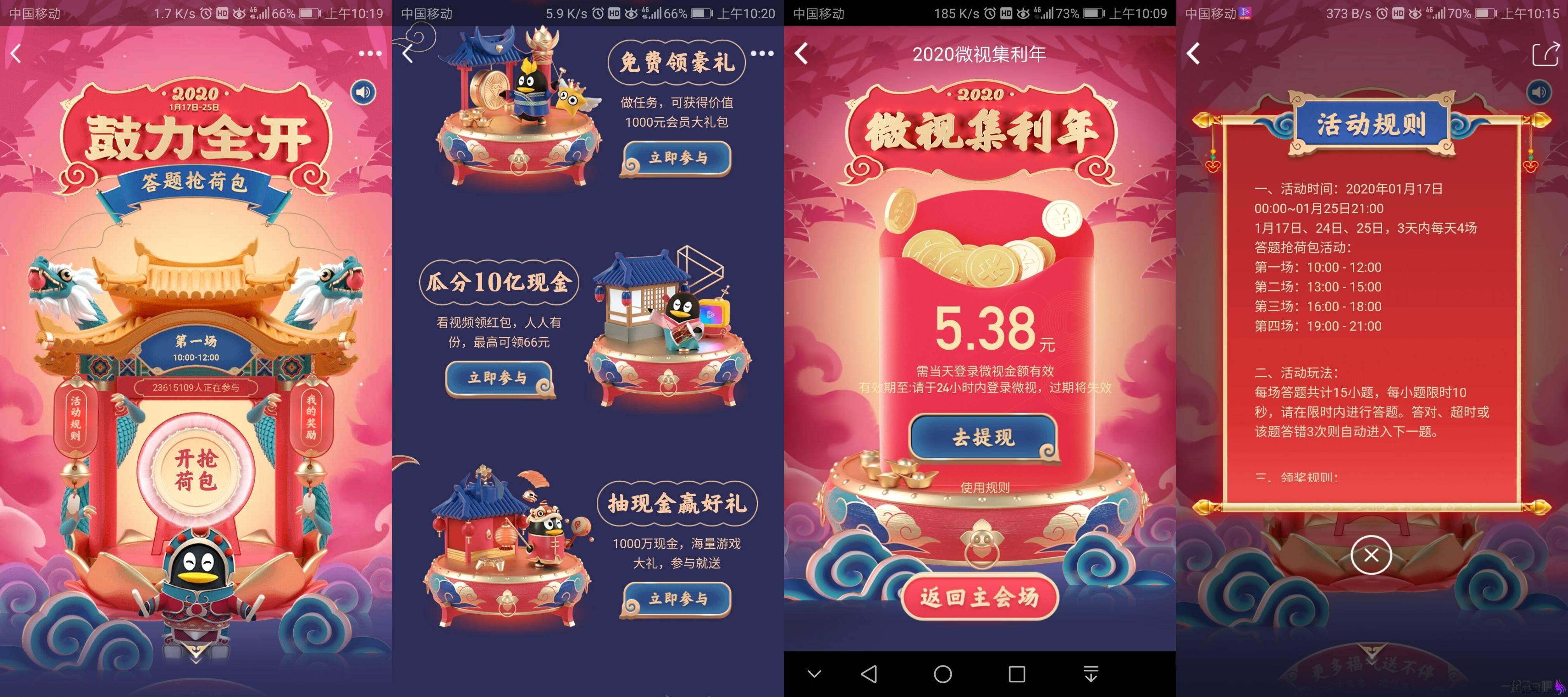 手机QQ鼓力全开撸春节红包 5个活动 第1张