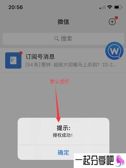 IOS 无需越狱微信多开分身免费微绿-防封多功能-带抢红包 第1张